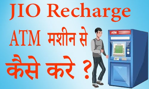 Jio Recharge By ATM Machine