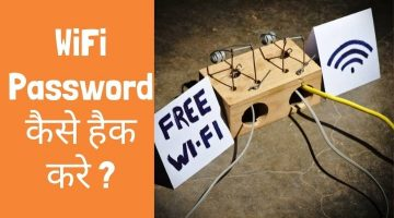 WiFi Password Hack Kaise Kare? | How To Hack Wifi in Hindi
