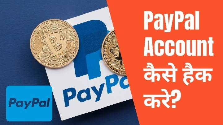 PayPal Account Hack Kaise Kare? | How To Hack PayPal Account in Hindi